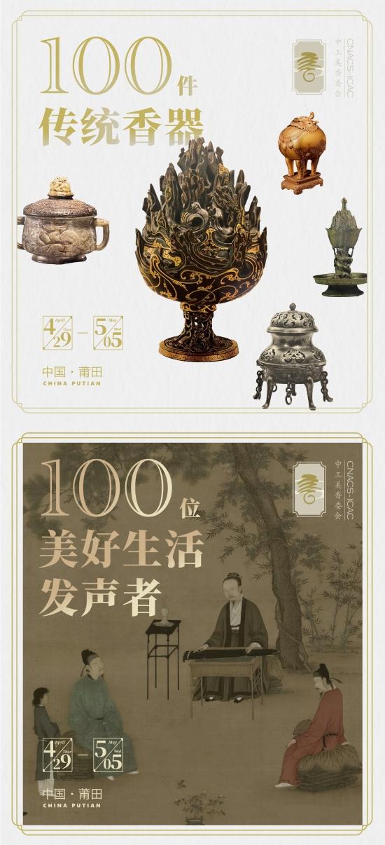 2021首届中国(莆田)香文化产业大会即将召开
