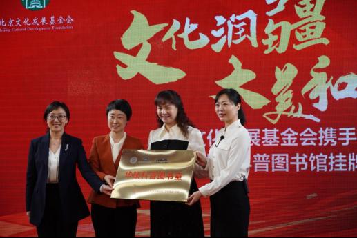 世界读书日 华硕第1090座科普图书室携手北京文化发展基金会落户新疆和田