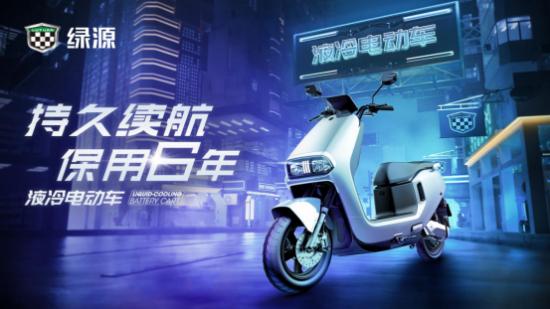 绿源液冷电机,提升电动车的核心动力和续航能力!