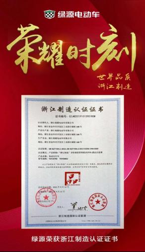 """以""""浙江制造""""认证为契机,绿源引领电动车产业高质量发展"""